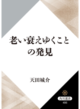 老い衰えゆくことの発見(角川選書)