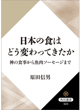 日本の食はどう変わってきたか 神の食事から魚肉ソーセージまで(角川選書)