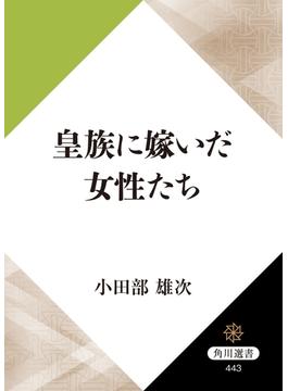 皇族に嫁いだ女性たち(角川選書)