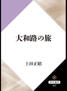 大和路の旅(角川選書)