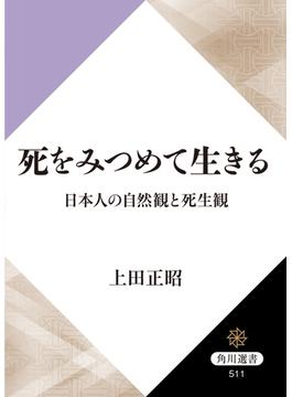死をみつめて生きる 日本人の自然観と死生観(角川選書)