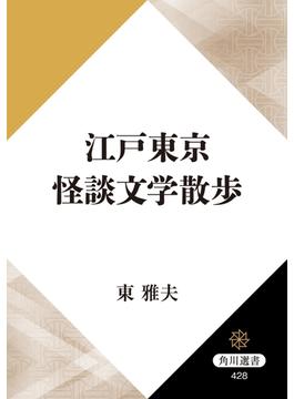 江戸東京怪談文学散歩(角川選書)