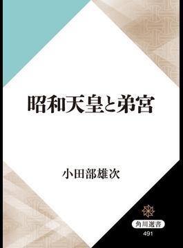 昭和天皇と弟宮(角川選書)