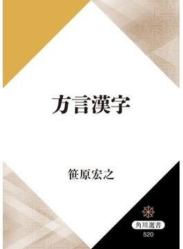 方言漢字(角川選書)