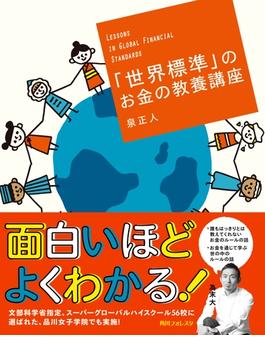 「世界標準」のお金の教養講座(角川フォレスタ)