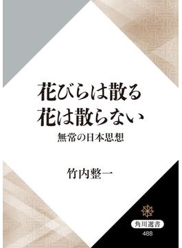 花びらは散る 花は散らない 無常の日本思想(角川選書)