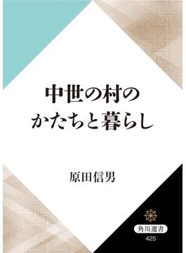 中世の村のかたちと暮らし(角川選書)