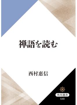 禅語を読む(角川選書)