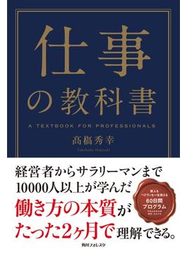 仕事の教科書(角川フォレスタ)