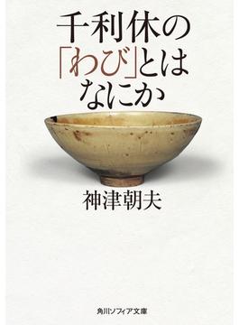 千利休の「わび」とはなにか(角川ソフィア文庫)