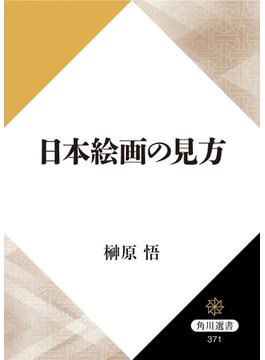 日本絵画の見方(角川選書)