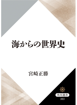 海からの世界史(角川選書)