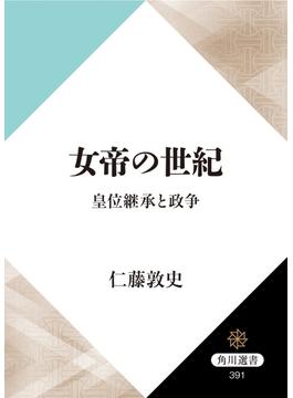 女帝の世紀 皇位継承と政争(角川選書)
