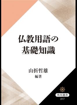 仏教用語の基礎知識(角川選書)