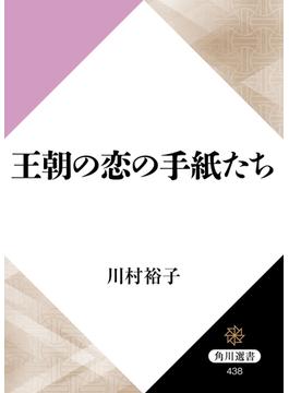 王朝の恋の手紙たち(角川選書)