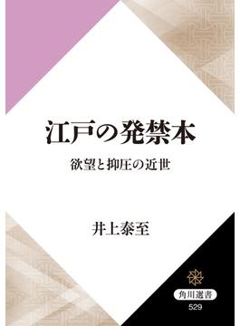 江戸の発禁本 欲望と抑圧の近世(角川選書)