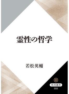 霊性の哲学(角川選書)