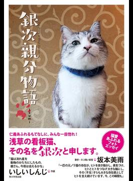 銀次親分物語(角川学芸出版単行本)