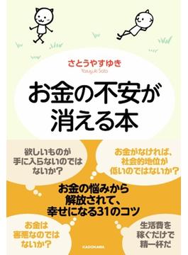お金の不安が消える本(角川学芸出版単行本)