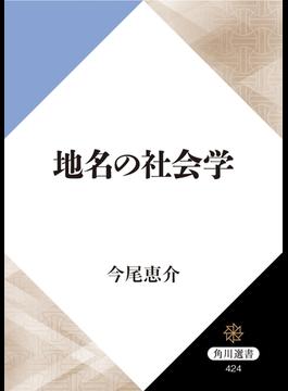 地名の社会学(角川選書)