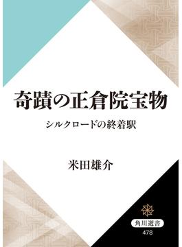 奇蹟の正倉院宝物 シルクロードの終着駅(角川選書)