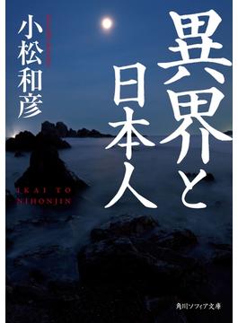 異界と日本人(角川ソフィア文庫)