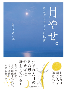 月やせ。 月とダイエットの秘密(角川学芸出版単行本)