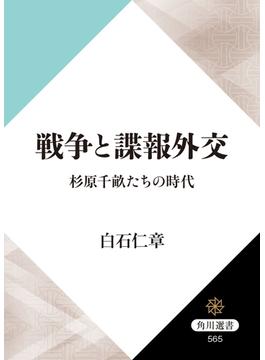 戦争と諜報外交 杉原千畝たちの時代(角川選書)