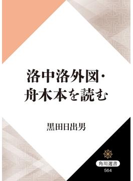 洛中洛外図・舟木本を読む(角川選書)