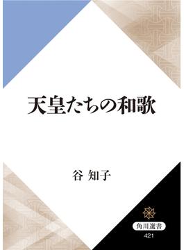 天皇たちの和歌(角川選書)