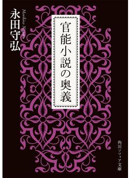官能小説の奥義(角川ソフィア文庫)
