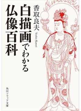 白描画でわかる仏像百科(角川ソフィア文庫)