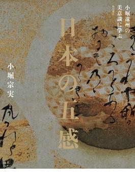 日本の五感 小堀遠州の美意識に学ぶ(角川学芸出版単行本)