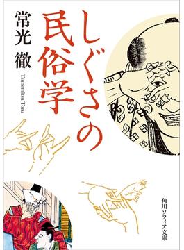 しぐさの民俗学(角川ソフィア文庫)