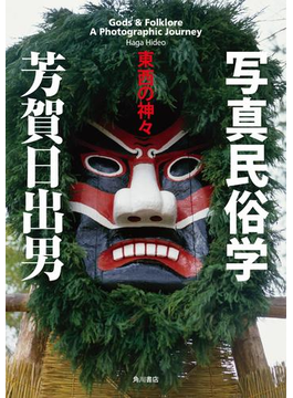 写真民俗学 東西の神々(角川学芸出版単行本)