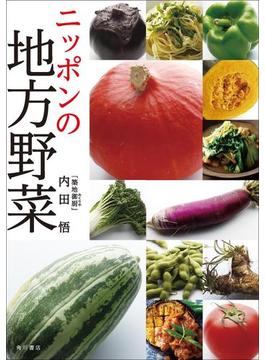 ニッポンの地方野菜(角川学芸出版単行本)