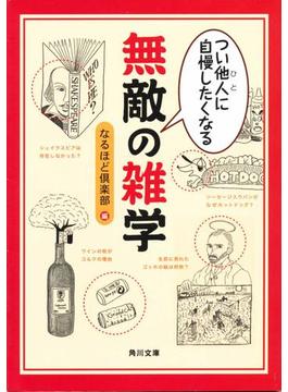 無敵の雑学(角川学芸出版単行本)