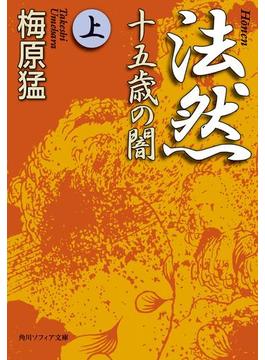 法然 十五歳の闇(角川ソフィア文庫)