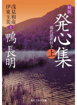 新版 発心集(角川ソフィア文庫)