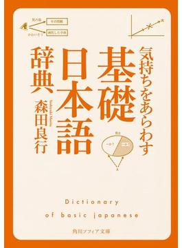 基礎日本語辞典(角川ソフィア文庫)