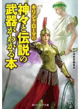 伝説の武器がわかる本(角川ソフィア文庫)