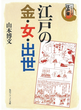 シリーズ江戸学(角川ソフィア文庫)
