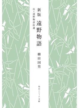 柳田国男コレクション(角川ソフィア文庫)