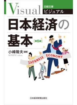 ビジュアル日本経済の基本<第5版>