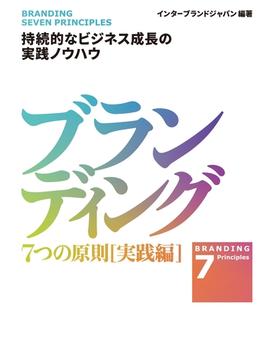 ブランディング 7つの原則【実践編】