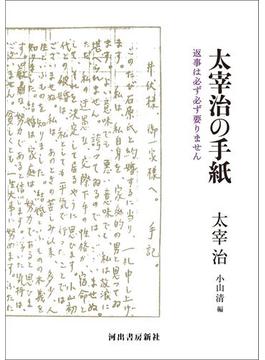 太宰治の手紙(河出文庫)