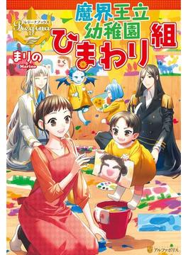 魔界王立幼稚園ひまわり組(レジーナブックス)
