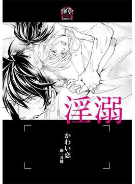 淫溺【イラスト入り】(ビーボーイデジタルノベルズ)