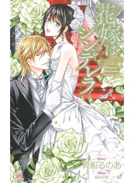 花嫁はシンデレラ【特別版】(CROSS NOVELS)