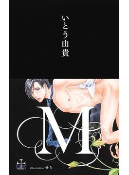 M【特別版】(イラスト付き)(CROSS NOVELS)